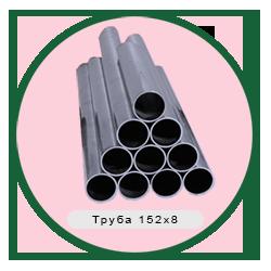 Труба 152х8