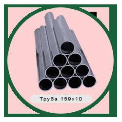 Труба 159х10