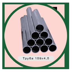Труба 159х4,5