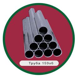 Труба 159х6