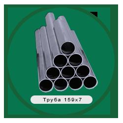 Труба 159х7