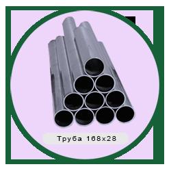 Труба 168х28