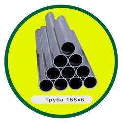 Труба 168х6
