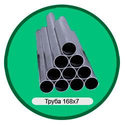 Труба 168х7