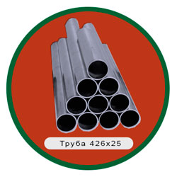 Труба 426х25