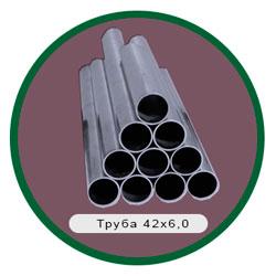 Труба 42х6