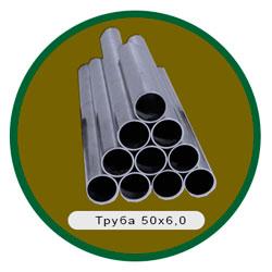 Труба 50х6,0