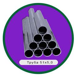 Труба 51х5,0