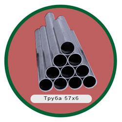 Труба 57х6