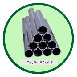 Труба 60х4,5