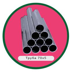 Труба 70х5