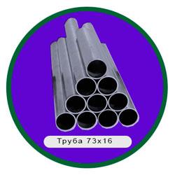 Труба 73х16