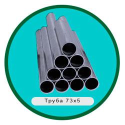 Труба 73х5