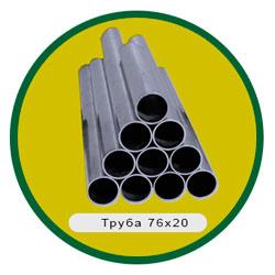 Труба 76х20