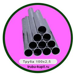 Труба 100х2,5