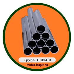 Труба 100х4,0
