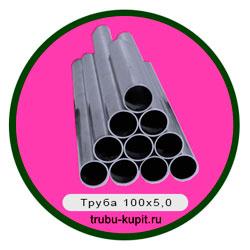 Труба 100х5,0