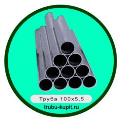 Труба 100х5,5