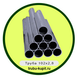 Труба 102х2,8
