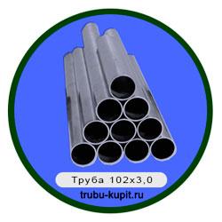 Труба 102х3,0