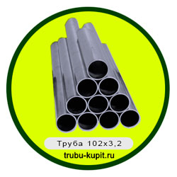 Труба 102х3,2