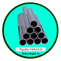 Труба 108х3,0
