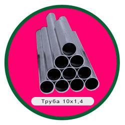Труба 10х1,4