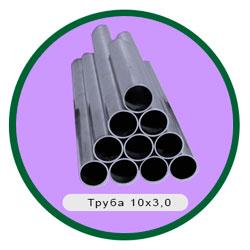 Труба 10х3,0