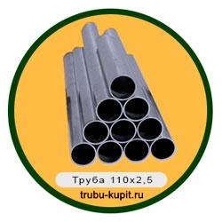 Труба 110х2,5