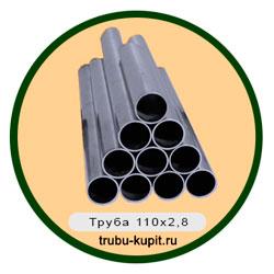 Труба 110х2,8