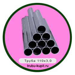 Труба 110х3,0