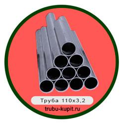 Труба 110х3,2