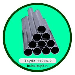 Труба 110х4,0