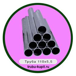 Труба 110х5,5