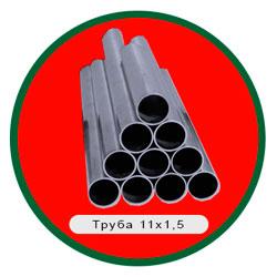 Труба 11х1,5