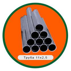 Труба 11х2,5