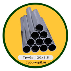 Труба 120х3,5