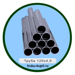 Труба 120х4,0