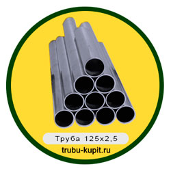 Труба 125х2,5