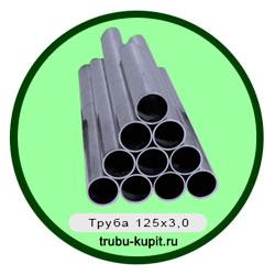 Труба 125х3,0