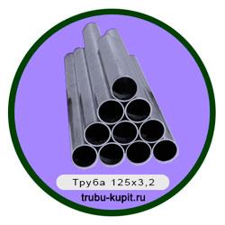 Труба 125х3,2