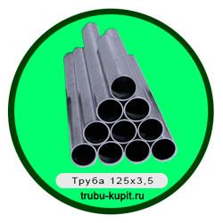 Труба 125х3,5