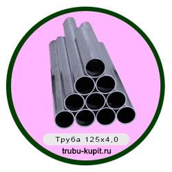 Труба 125х4,0