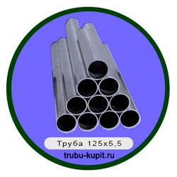 Труба 125х5,5