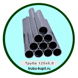 Труба 125х6,0