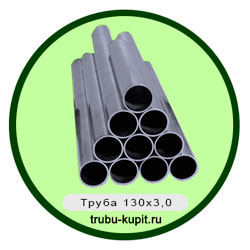 Труба 130х3,0