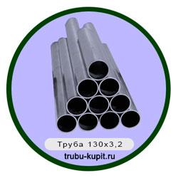 Труба 130х3,2