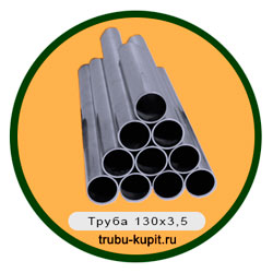 Труба 130х3,5