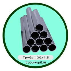 Труба 130х4,5