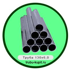 Труба 130х6,0